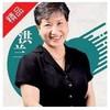 《洪兰:陪伴孩子成长的108节必修课》音频节目