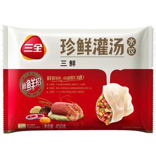 川沪福利 : 三全 珍鲜灌汤水饺 三鲜口味 450g(约30个) *91件