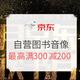 10点领券:京东 读书月 自营图书音像 满减叠值友专享券,最高满300减200,分享集赞赢200减100神券