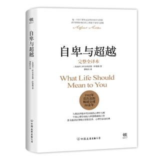 自卑与超越(完整全译本)  [What Life Should Mean To You]