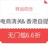 转运四方 电商清关模式及香港自提模式  无门槛6.6折转运费优惠码