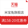 天猫 米宝兔旗舰店 20元优惠券 满158-20