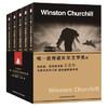 丘吉尔 第一次世界大战回忆录(套装共5册) 参加满100-50活动 60元