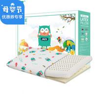 泰国JACE可调节天然乳胶护颈枕 适合0-6岁