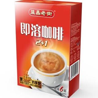 马来西亚进口 益昌老街2+1即溶咖啡 120g *10件