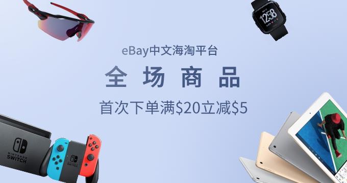 eBay 中文海淘平台 全场商品 首次下单满$20立减$5