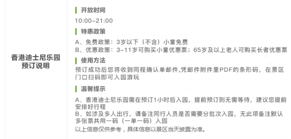 香港迪士尼乐园门票 成人1日标准票