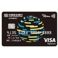 民生芯动信用卡 动态CVV安全码,远离盗刷风险