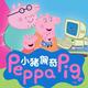 《小猪佩奇全集:给宝贝的听觉盛宴》音频节目