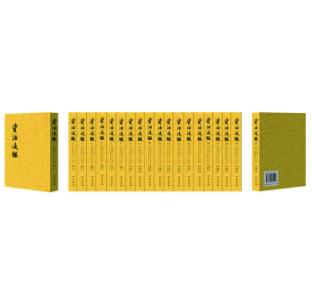 《资治通鉴》(繁体竖排版、套装全20册)