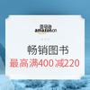 亚马逊中国 世界读书日 畅销图书 每满200减100元,叠加值友专享优惠码,最高满400减220