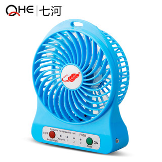QHE/七河 可充电迷你风扇