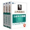 卡耐基三部曲 人性的弱点+人性的优点+语言的突破(套装共3册) 11元