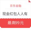 京东金融 现金红包人人有  最高99元