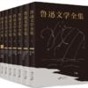 《鲁迅文学全集》(套装全4册)