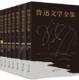 鲁迅文学全集(小说、杂文、散文、诗全集 套装全7册)