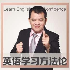 《赖世雄:英语学习方法论》音频节目