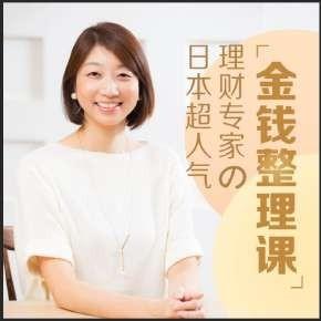 《日本超人气の金钱整理课》音频节目