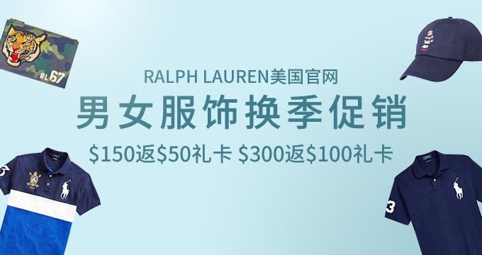 Ralph Lauren美国官网 男女服饰 换季促销 满$150返$50礼卡,满$300返$100礼卡
