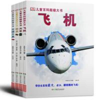 《DK儿童百科超级大书》(套装全4册)