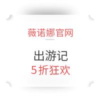 促销活动:WINONA 薇诺娜官网 出游记