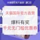 爆料活动:天猫国际官方直营 全球进口日 爆料赢千元无门槛优惠券