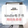 亚马逊中国 kindle电子书 精选15本好书 下单用码任选一本免费得