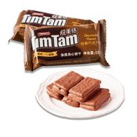 印尼进口 缇美恬(timtam)经典巧克力味涂层夹心饼干15g *69件