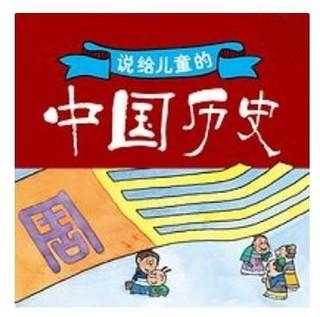 《说给儿童的中国历史》音频节目