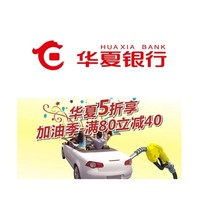 限广东地区 华夏银行加油季每周三抢券