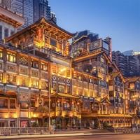 石家庄-重庆4天往返含税机票 赠接机 另有品质酒店自由行套餐可选
