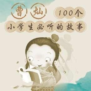 《曹灿:100个小学生必听的故事》音频节目