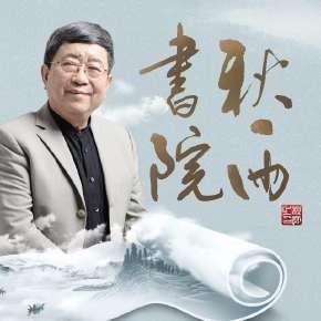 《余秋雨·中国文化必修课》音频节目