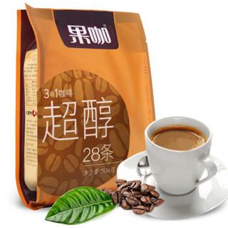 泰国进口 果咖(FRUTTEE)超醇咖啡三合一速溶咖啡 504克(18g*28条)