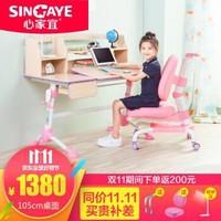 心家宜 111-207儿童可升降学习桌椅套装