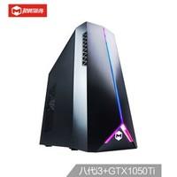 极限矩阵 核弹Nuke 3 吃鸡游戏台式电脑主机(8代四核I3-8100 8G 128G SSD GTX1050Ti 4G Win10 炫彩灯效)