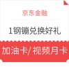 京东金融 1钢镚兑换好礼 100元加油卡/视频会员/60元电影券