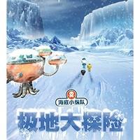 英国探险儿童剧《海底小纵队之极地大探险》北京站