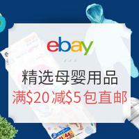 eBay中文平台 精选母婴用品(含Aveeno、花王、新安怡、美德乐等)