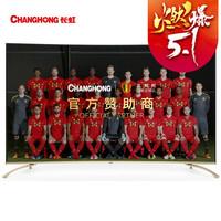 CHANGHONG 长虹 55G6 曲面4K电视 55英寸
