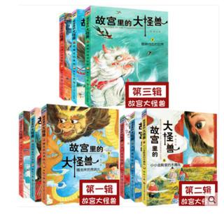 《故宫里的大怪兽 1-3全辑》(全套9册)