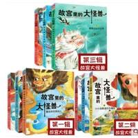 《故宫里的大怪兽1-3辑》(全套9册)