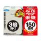 VAPE 未来 静音无味 驱蚊器 150日 945日元(约54.9元)