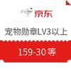 京东 宠物勋章日  宠物勋章LV3以上满159元减30元,满199元减50元, 宠物勋章LV4以上99-30