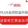 京东  PLUS权益大升级公布 赠送365天爱奇艺黄金VIP会员