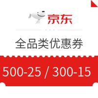 移动端:京东  免费领取全品类优惠券