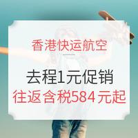 香港快运航空 去程1元新玩法 香港往返日本/东南亚多地