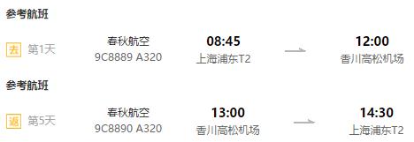 上海-日本香川高松5天自由行