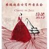 弗瑞迪爵士肖邦音乐会  上海/广州/武汉站 180元起