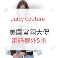 海淘活动:Juicy Couture 美国官网 全场女装促销
